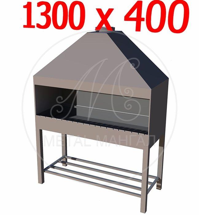 Мангал профессиональный 1300х400