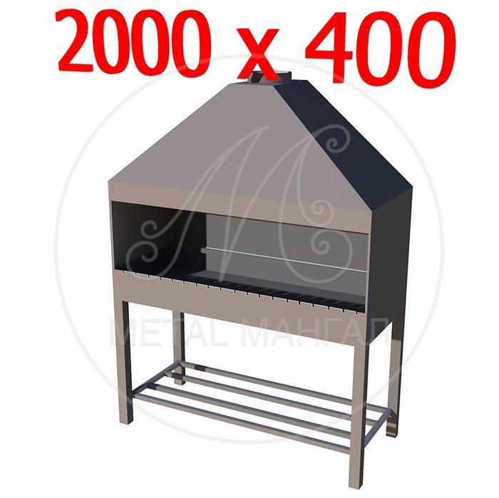 Мангал профессиональный 2000 х 400