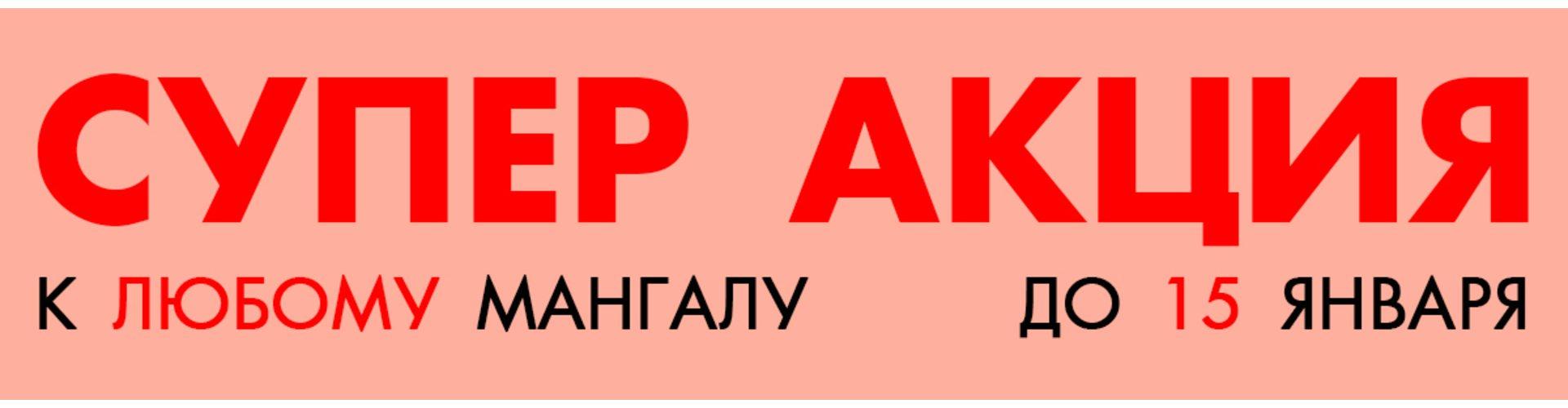 Казан в подарок с 15.01.21 до 22.01.21