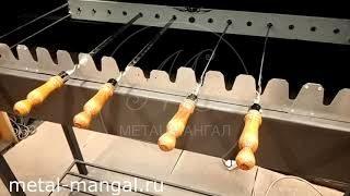 Мангал 1500х450 с крутящимися шампурами